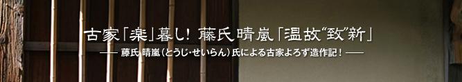 "古家「楽」暮し!藤氏晴嵐「温故""致""新」"